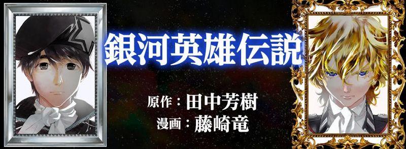 銀河英雄伝説のタイトル画像