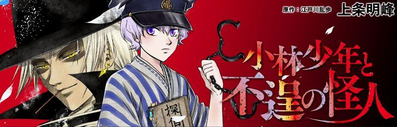 小林少年と不逞の怪人のタイトル画像