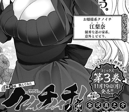 【クノイチノイチ! ノ弐】第32話