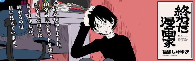 終わった漫画家のタイトル画像