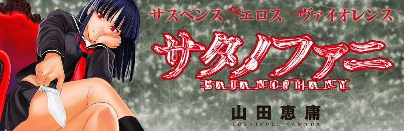 サタノファニーのタイトル画像