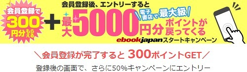 eBOOKJapan登録で300pゲット