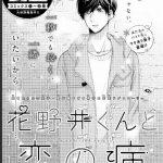 花野井君と恋の病10話