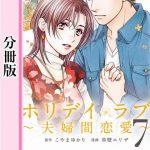 ホリデイラブ〜夫婦間恋愛~【分冊版】91話