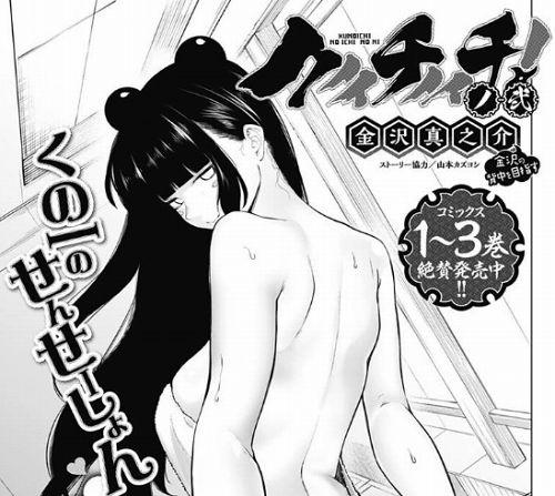 【クノイチノイチ! ノ弐】第38話