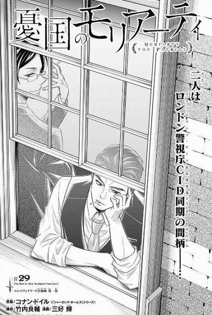 『憂国のモリアーティ』29話