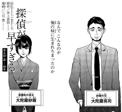『探偵が早すぎる』5話