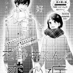 『花野井くんと恋の病』 第12話