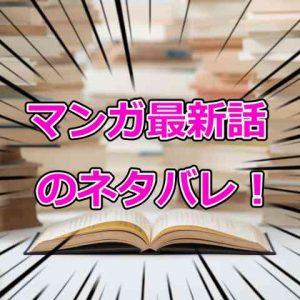 漫画最新話ネタバレ