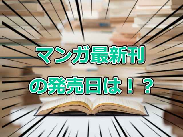 マンガ最新刊の発売日は!?